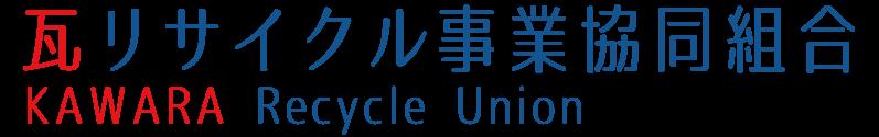 瓦リサイクル事業協同組合 ロゴ
